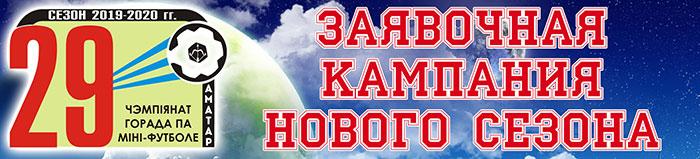 http://amatar.info/index.php/chempionat-goroda/lider-liga/1221-zayavochnaya-kampaniya-29-sezona