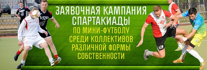 производственная спартакиада по мини-футболу